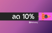 ลด 10% บริการโฮสติ้งและ VPS ประจำเดือน พฤษภาคม 2564