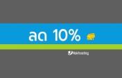 ลด 10% บริการโฮสติ้งและ VPS ประจำเดือน ตุลาคม 2564 (10/2021)