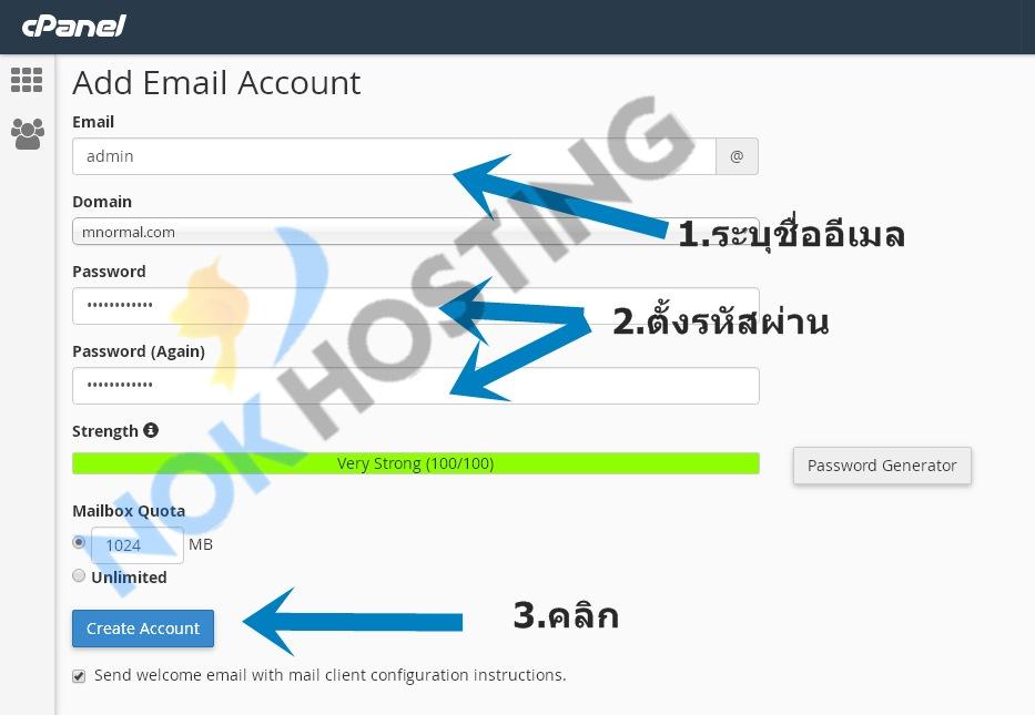 สร้าง Email Cpanel - คู่มือการใช้งาน - ระบบสมาชิก นกโฮสติ้ง